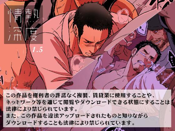 Jounetsu Shindo 1.5 [JAP]